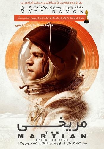دانلود فیلم The Martian دوبله فارسی
