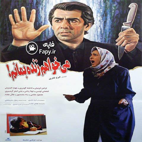 دانلود فیلم ایرانی میخوام زنده بمانم محصول 1373
