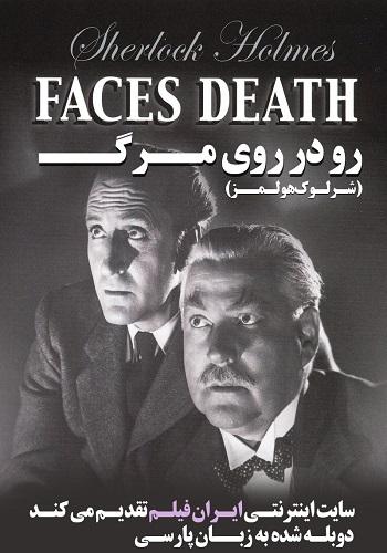 دانلود فیلم Sherlock Holmes Faces Death دوبله فارسی
