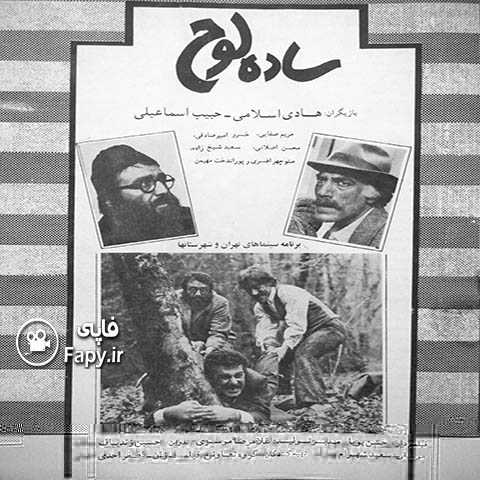 دانلود فیلم ایرانی ساده لوح محصول 1370