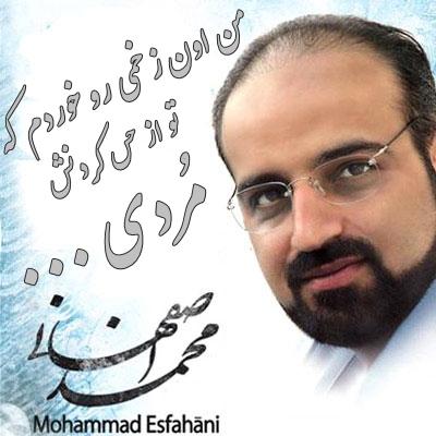 دانلود آهنگ تکیه بر باد از محمد اصفهانی با دو کیفیت 128 و 320