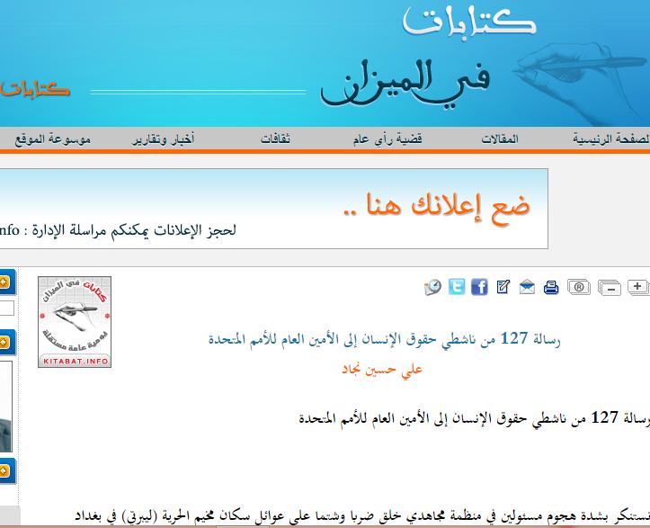 انعکاس نامۀ 127 فعال حقوق بشربه بان کی مون درسایت عراقی «کتابات فی المیزان»