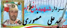 سردارشهید مدافع حرم سید علی منصوری