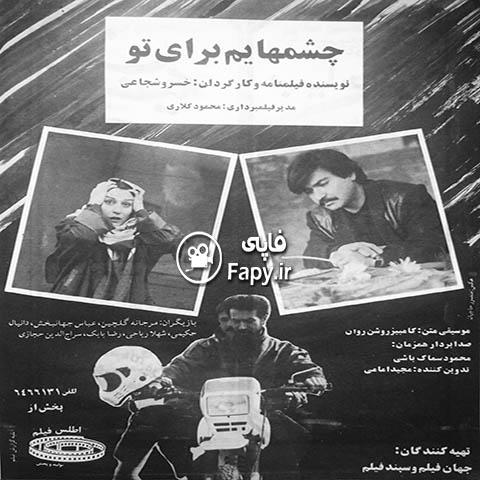 دانلود فیلم ایرانی چشم هایم برای تو 1371