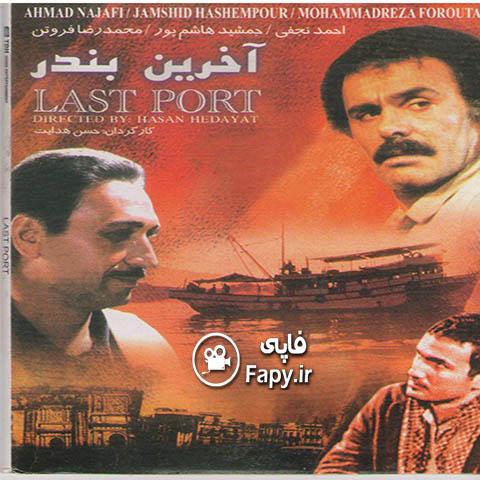 دانلود فیلم ایرانی آخرین بندر محصول 1373