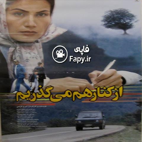 دانلود فیلم ایرانی از کنار هم می گذریم محصول 1379