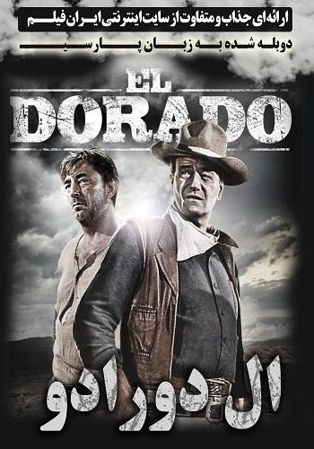 دانلود فیلم El Dorado دوبله فارسی