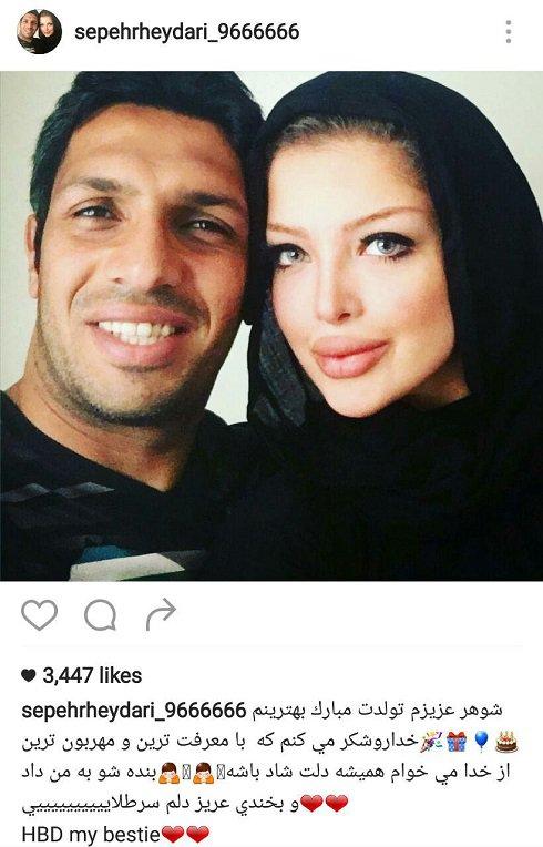 پیام تبریک همسر سپهر حیدری به مناسبت تولدش , چهره های ایرانی