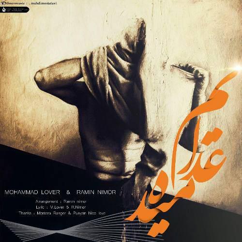 آهنگ جدید محمد لاور به نام عذابم میده