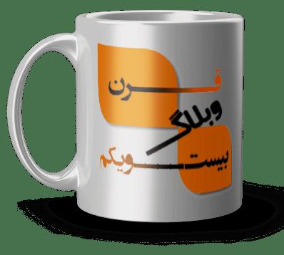 لوگوی وبلاگ قرن بیست و یکم روی فنجان قهوه