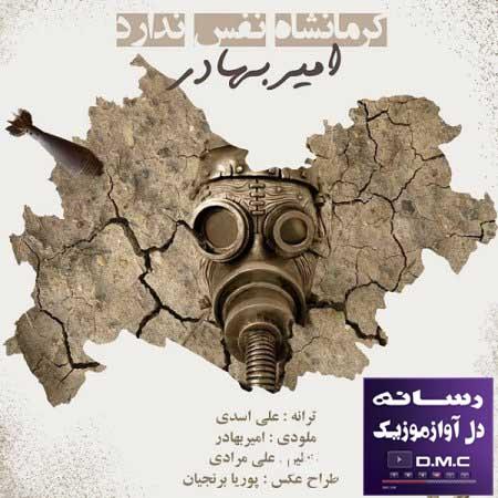آهنگ جدید امیر بهادر به نام کرمانشاه نفس ندارد