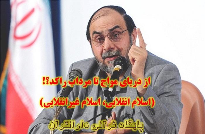 دانلود سخنرانی استاد رحیم پور ازغدی با موضوع اسلام انقلابی،اسلام غیرانقلابی