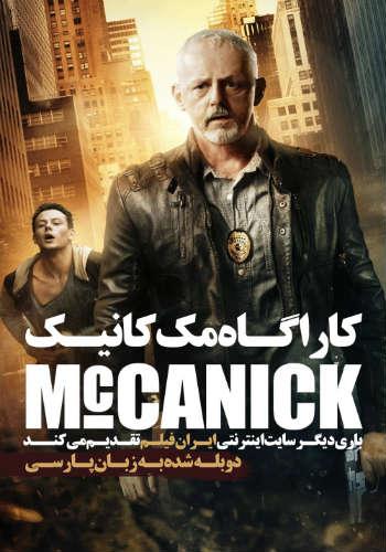 دانلود فیلم McCanick دوبله فارسی