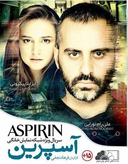 دانلود قسمت 3 سوم سریال آسپرین با لینک مستقیم