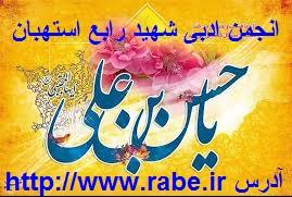 انجمن ادبی شهید رابع استهبان