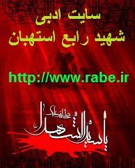 سایت ادبی شهید رابع استهبان
