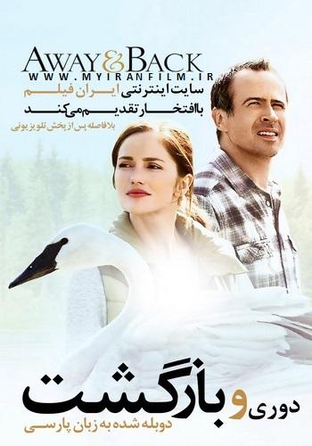 دانلود فیلم  Away and Back دوبله فارسی