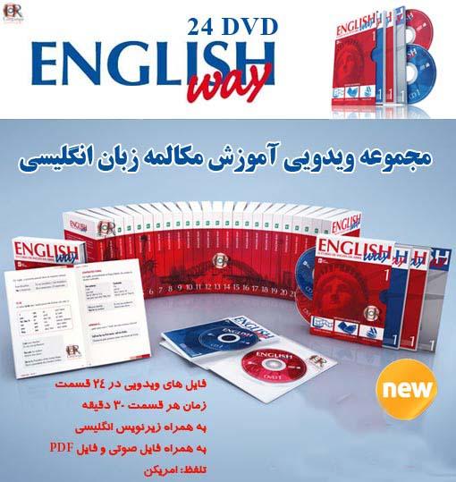 آموزش زبان English Way