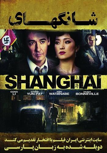 دانلود فیلم Shanghai 2010 دوبله فارسی
