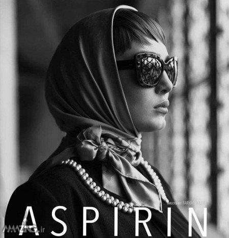 عکس هایی از سحر قریشی در سریال آسپرین , عکس های بازیگران