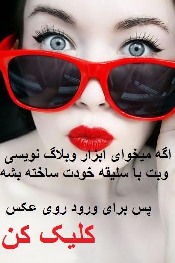 کد و ابزار وبلاگ نویسی
