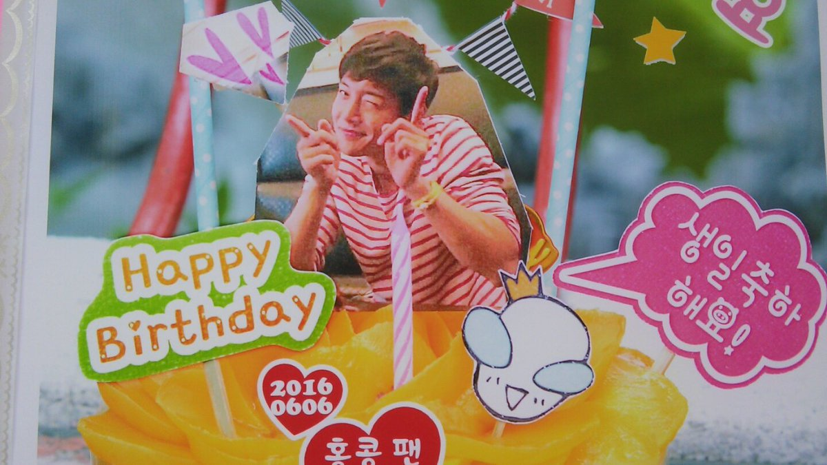 Kim Hyun Joong - Happy Birthday deurimi rice wreaths
