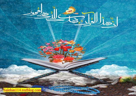 تأثیر تلاوت قرآن