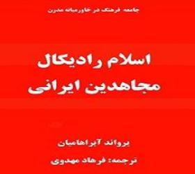 معرفی کتاب اسلام رادیکال، مجاهدین ایرانی کتابی که باید آن را خواند و فراوان از آن آموخت