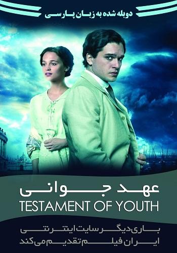 دانلود فیلم Testament of Youth دوبله فارسی