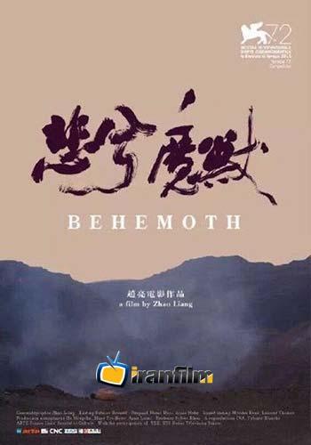 دانلود مستند Behemoth