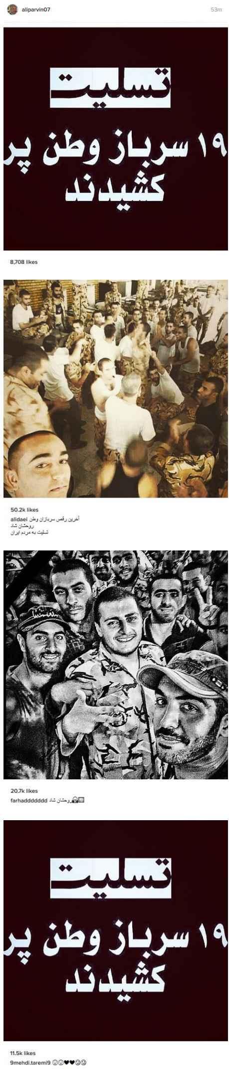واکنش علی پروین و علی دایی به درگذشت 19 سرباز + عکس , اخبار ورزشی
