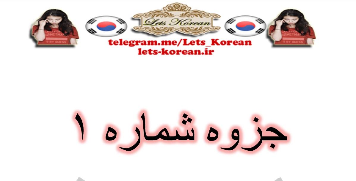 دانلود جزوه 1 اموزش کره ای