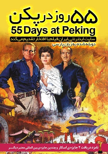 دانلود فیلم ۵۵Days at Peking دوبله فارسی