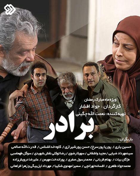 دانلود سریال برادر 4 تیر 95 قسمت 18 هجدهم | 18 رمضان
