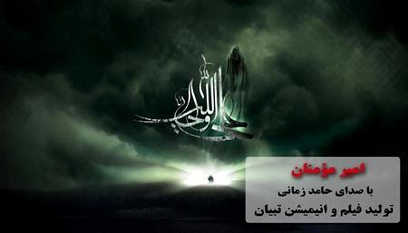 http://s6.picofile.com/file/8257332350/hamedzamani_amirmomenan.JPG