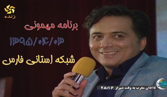 دانلود برنامه مهمونی شبکه فارس