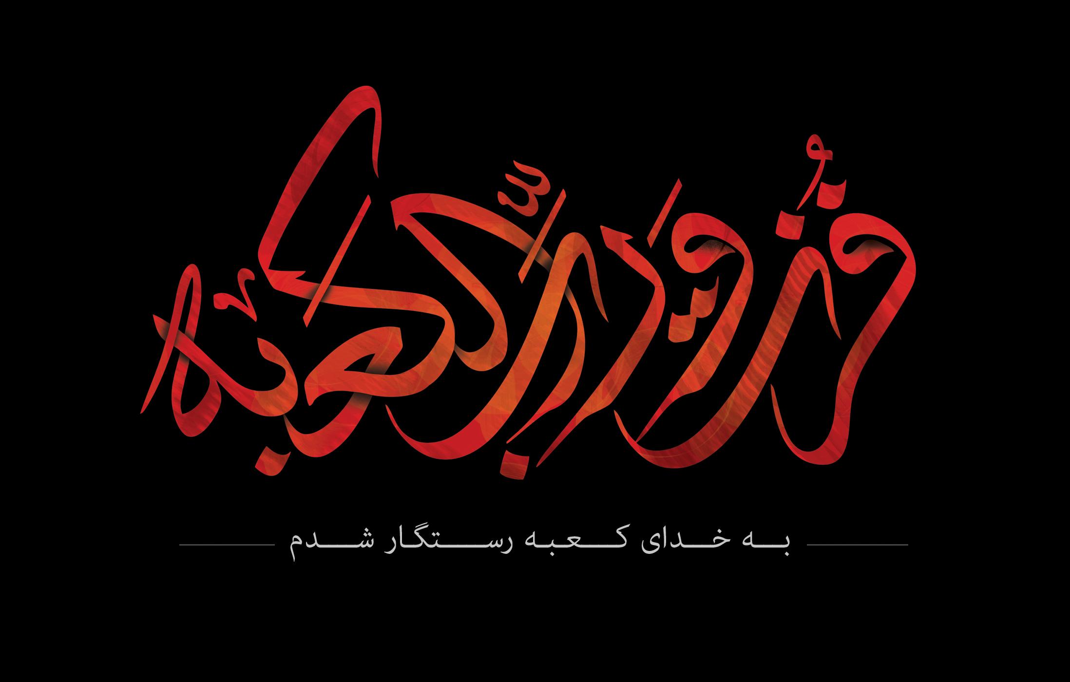 پوستر حضرت علی (ع)