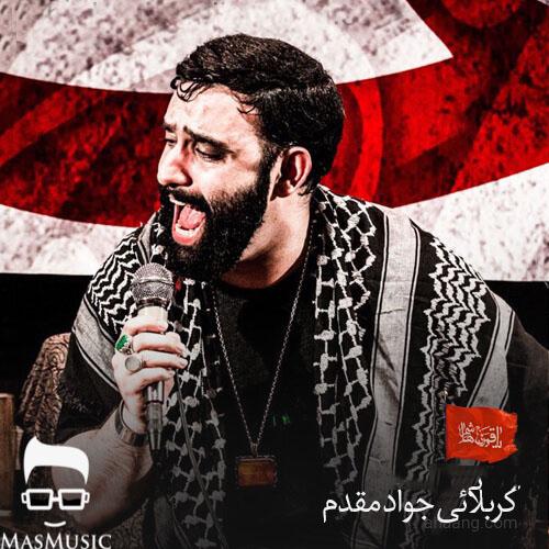 دانلود مداحی جواد مقدم شب ۱۹ -رمضان ۹۵