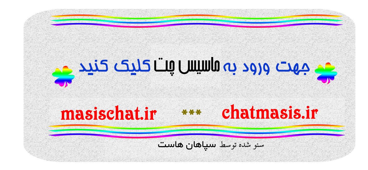 لوک چت -ادرس اصلی و بدونه فیلتر