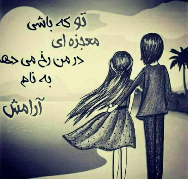 من و تو عاشقانه