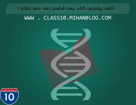 class10.mihanblog.com ...... دانلود کتاب زیست دهم