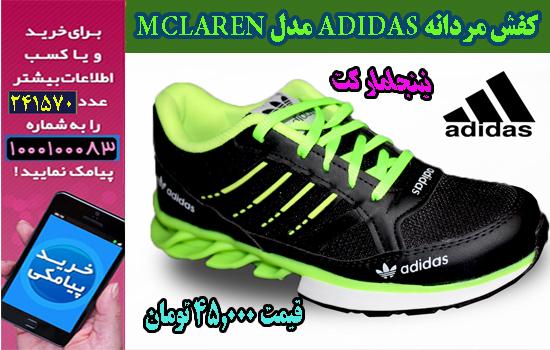 سفارش ویژه کفش مردانه ADIDAS مدل MCLAREN, سفارش آنلاین کفش مردانه ADIDAS مدل MCLAREN, سایت سفارش کفش مردانه ADIDAS مدل MCLAREN, قیمت سفارش کفش مردانه ADIDAS مدل MCLAREN, سفارش ارزان کفش مردانه ADIDAS مدل MCLAREN, سفارش انبوه کفش مردانه ADIDAS مدل MCLAREN, سفارش کلی کفش مردانه ADIDAS مدل MCLAREN, سفارش جزیی کفش مردانه ADIDAS مدل MCLAREN, مرکز سفارش کفش مردانه ADIDAS مدل MCLAREN, سفارش قسطی کفش مردانه ADIDAS مدل MCLAREN, سفارش فوق العاده کفش مردانه ADIDAS مدل MCLAREN, سفارش همگانی کفش مردانه ADIDAS مدل MCLAREN