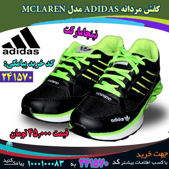 حراج فوق العاده کفش مردانه ADIDAS مدل MCLAREN, حراج همگانی کفش مردانه ADIDAS مدل MCLAREN, حراج پاییزه کفش مردانه ADIDAS مدل MCLAREN, حراج بهاره کفش مردانه ADIDAS مدل MCLAREN, حراج تابستانه کفش مردانه ADIDAS مدل MCLAREN, حراج زمستانه کفش مردانه ADIDAS مدل MCLAREN, سفارش کفش مردانه ADIDAS مدل MCLAREN, سفارش اینترنتی کفش مردانه ADIDAS مدل MCLAREN, سفارش پستی کفش مردانه ADIDAS مدل MCLAREN, سفارش انلاین کفش مردانه ADIDAS مدل MCLAREN, سفارش عمده کفش مردانه ADIDAS مدل MCLAREN, سفارش نقدی کفش مردانه ADIDAS مدل MCLAREN,