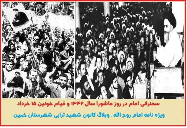 سخنرانی امام (ره) و قیام 15 خرداد ، گوشه ای از مبارزات سیاسی حضرت امام خمینی (ره)