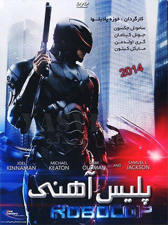 دانلود فيلم پليس آهنی دوبله فارسی RoboCop 2014
