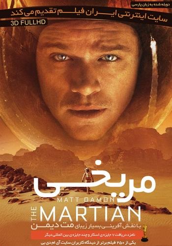 دانلود فیلم The Martian 2015 دوبله فارسی با کیفیت ۳D H-SBS 1080p HD