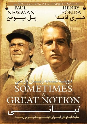 دانلود فیلم Sometimes a Great Notion دوبله فارسی