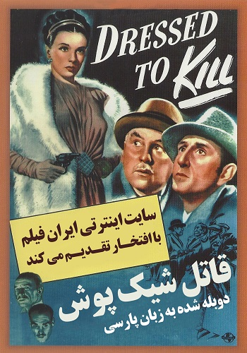 دانلود فیلم Dressed to Kill دوبله فارسی