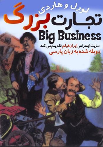 دانلود فیلم Big Business دوبله فارسی