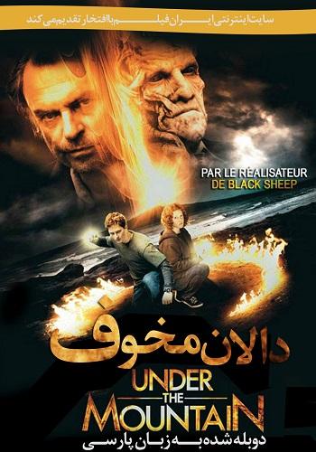 دانلود فیلم Under the Mountain دوبله فارسی